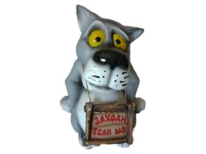 Волк с табличкой «Заходи если шо» Н-60 см